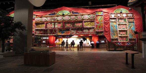 Hong_Kong_Heritage_Museum_Cantonese_Opera_Heritage_Hall_2010